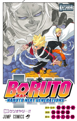 [Manga] Boruto: Naruto Next Generations 第01-02巻 RAW ZIP RAR DOWNLOAD