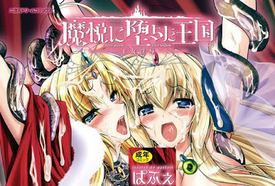 [Manga] 魔悦に堕ちた王国 ~王女淫辱~ [Maetsu ni Ochita Oukoku ~Oujo Injoku~] RAW ZIP RAR DOWNLOAD