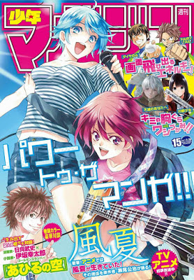 [雑誌] 週刊少年マガジン2017年15号 [Weekly Shonen Magazine 2017-15] RAW ZIP RAR DOWNLOAD